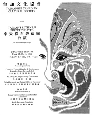 TAIWANfest - Year of 1992