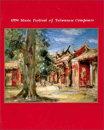 TAIWANfest - Year of 1994