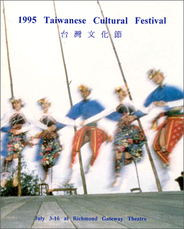 TAIWANfest - Year of 1995