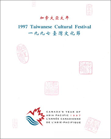 TAIWANfest - Year of 1997
