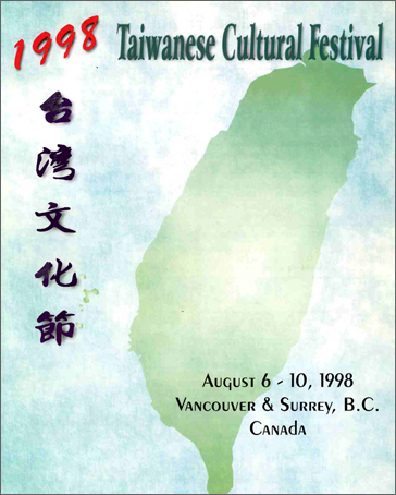 TAIWANfest - Year of 1998