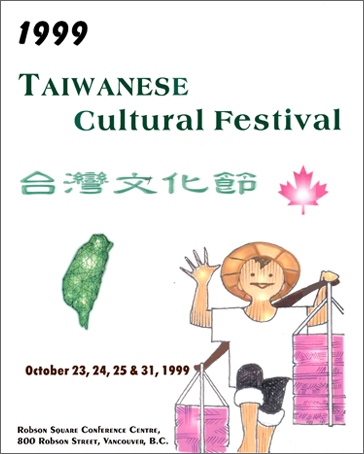 TAIWANfest - Year of 1999