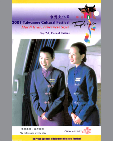 TAIWANfest - Year of 2001
