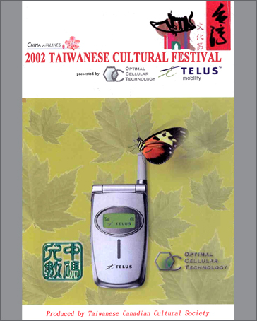 TAIWANfest - Year of 2002