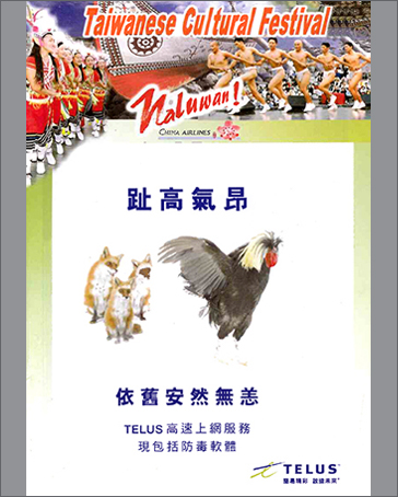 TAIWANfest - Year of 2003