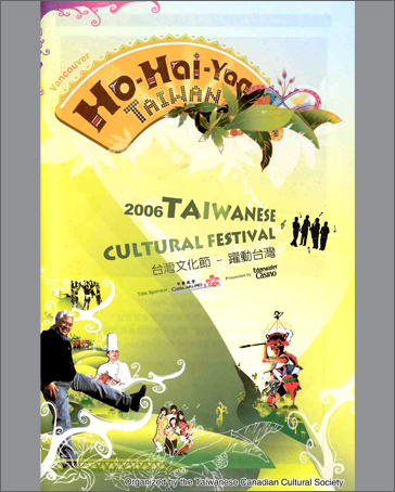 TAIWANfest - Year of 2006