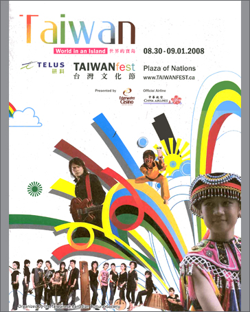 TAIWANfest - Year of 2008