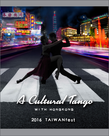 TAIWANfest - Year of 2016