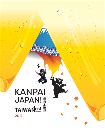 TAIWANfest - Year of 2017