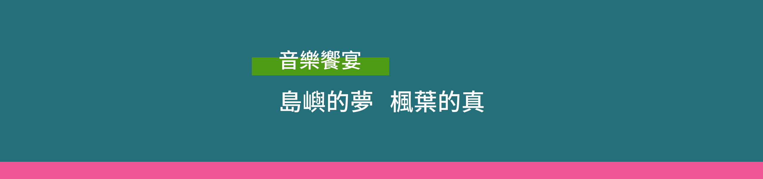TAIWANfest Letterhead - Concert
