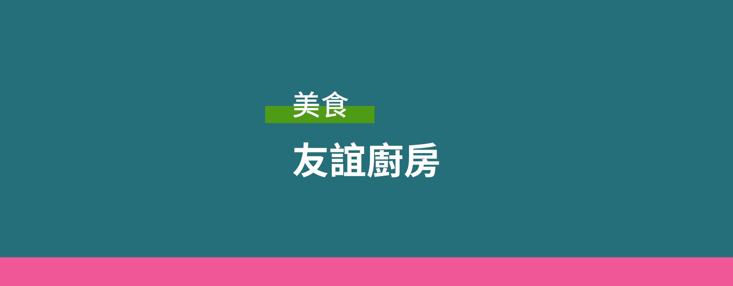 TAIWANfest Letterhead - Kitchen