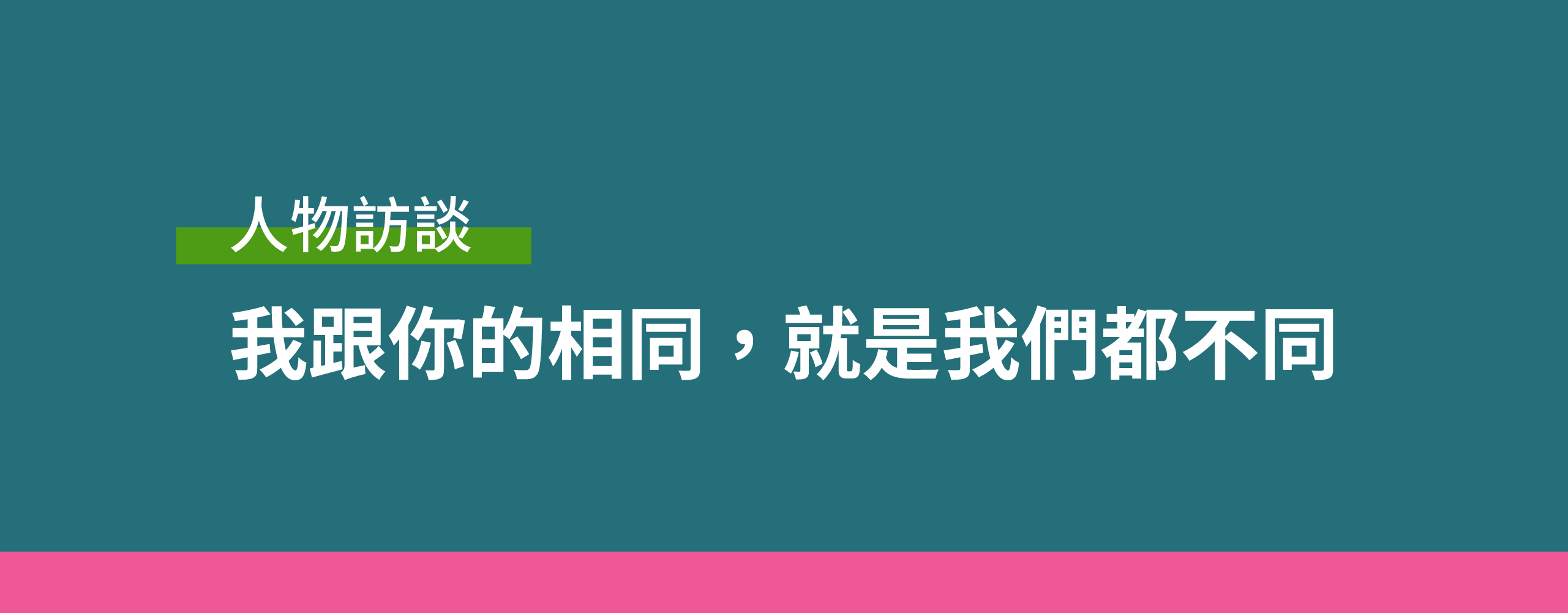 TAIWANfest Letterhead - Artist Talk