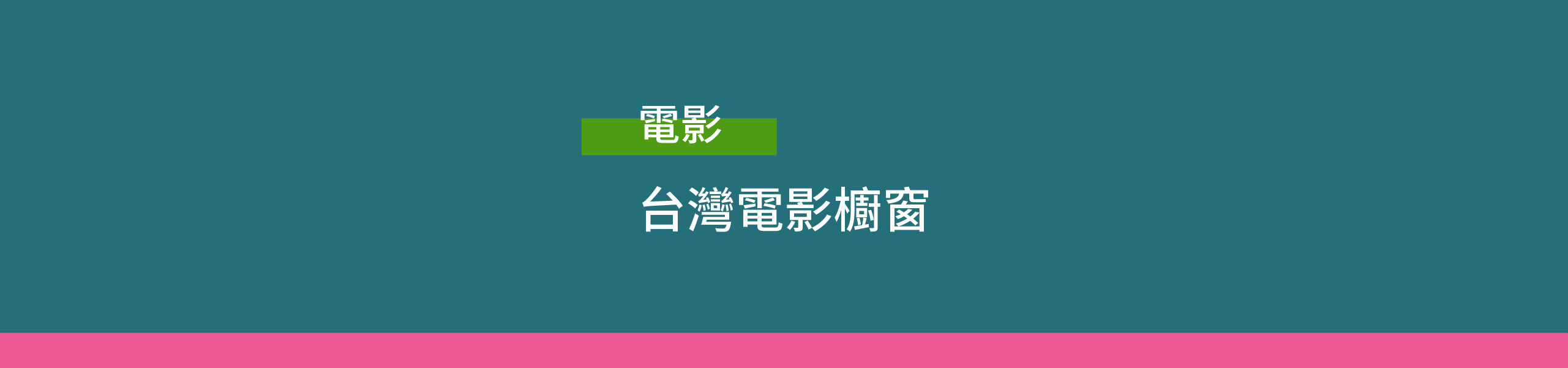 TAIWANfest Film