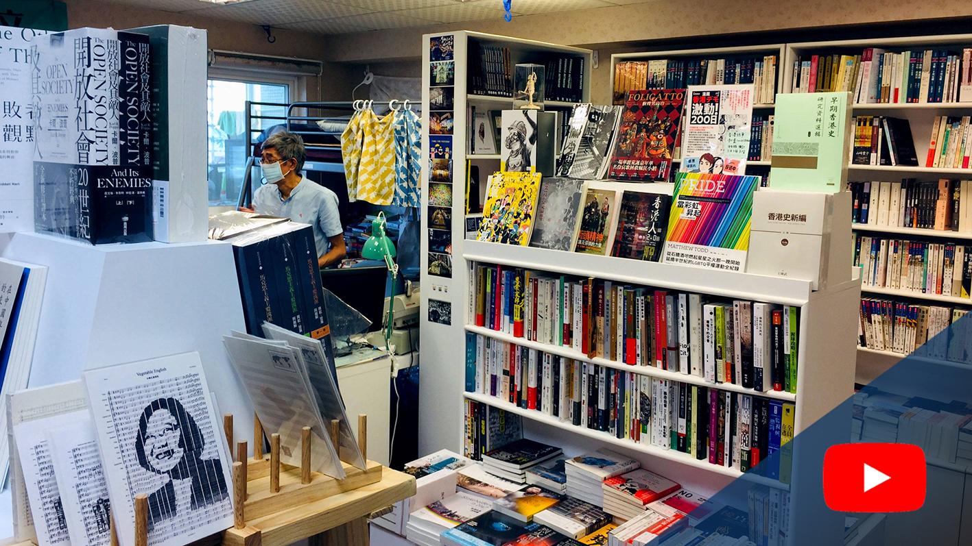 2020 TAIWANfest Taiwan Bookstore - Causeway Bay Books